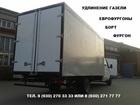 Фотография в Авто Автосервис, ремонт Удлининение Газелей и установка еврофургонов в Казани 0