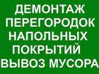 Скачать фото Дизайн интерьера Демонтаж Стен Полов Перегородок Штукатурки Казань 38628349 в Казани