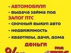 Деньги под залог авто в Казани
