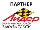 Скачать бесплатно foto Аренда и прокат авто Сдам авто в аренду под такси 64683827 в Казани
