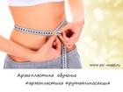 Свежее фото  Армопластика курсы обучение 70087936 в Чебоксарах