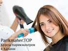 Просмотреть изображение Курсы, тренинги, семинары Парикмахерские курсы для начинающих в Казани 72385759 в Казани