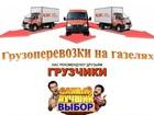Новое изображение Транспортные грузоперевозки Газель и грузчики для офисного переезда в Казани 80473676 в Казани