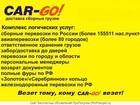 Уникальное изображение Разные услуги Перевозки сбoрных грузoв по России 82422521 в Казани