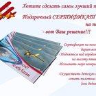 Подарочный сертификат на полёт над Казанью