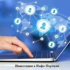 Инвестиции в IT - Инфо Сайты