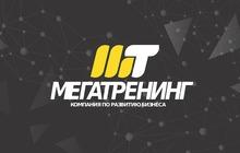 Проводим бизнес-тренинги в Челябинске