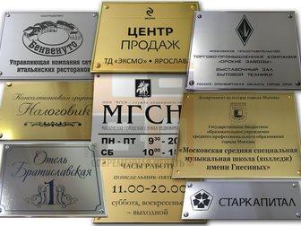 Уникальное foto Разное Изготовление дверных табличек, вывесок 32417814 в Казани