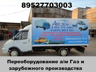 Уникальное изображение  Удлинить Газель переоборудовать Газель-Фермер удлинить Некст продажа фургонов переоборудование в эвакуатор удлинить шасси 32770339 в Казани