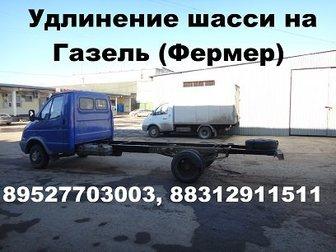Увидеть foto  Удлинить Газель переоборудовать Газель-Фермер удлинить Некст продажа фургонов переоборудование в эвакуатор удлинить шасси 32770339 в Казани