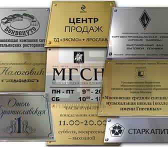 Изображение в Прочее,  разное Разное Табличка на двери Вашего офиса или вывеска в Казани 200