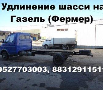 Фото в   Компания Автотех. РФ занимается удлинением в Казани 0
