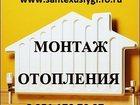 Уникальное фотографию Ремонт, отделка Монтаж отопления и водоснабжения 32376088 в Кемерово