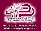 Фотография в   Продаем НЕДОРОГО железнодорожные линейные в Кемерово 0