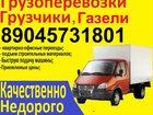 Фото в Услуги компаний и частных лиц Грузчики Квартирные, офисные, дачные переезды. Цены в Кемерово 0