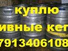 Фотография в  Отдам даром - приму в дар куплю пивные кеги всех типов, а также пивное в Кемерово 10000