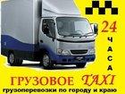 Уникальное foto  Квартирные офисные дачные переезды, 8-951-602-18-18, 34995099 в Кемерово