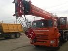 Скачать фотографию  Кран Кс-55713-1В-4 35056462 в Кемерово