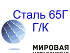 Свежее фото Строительные материалы Лист сталь 65Г Г/К пружинный лист купить 35609726 в Кемерово