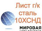 Свежее foto Строительные материалы Лист сталь 10ХСНД мостовая купить 35609845 в Кемерово