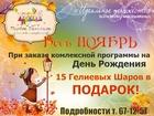 Смотреть foto Организация праздников 15 ШАРОВ В ПОДАРОК 37457844 в Кемерово