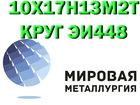 Изображение в Строительство и ремонт Строительные материалы Компания мировая металлургия реализует из в Кемерово 0
