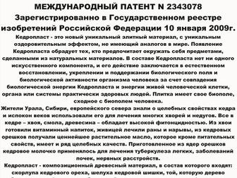 Скачать foto Антиквариат, предметы искусства Эко сувениры из кедропласта, Шкатулка Таежный узор 36874584 в Кемерово