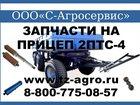 Изображение в   Запчасти 2ПТС4 предлагает дилер Белорусских в Керчь 374