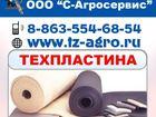 Смотреть изображение  Пластина ХБС 34859122 в Керчь