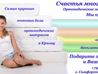 Уникальное фото Мебель для спальни Матрасы с ортопедическим эффектом КДМ Family по самым доступным ценам 38498075 в Щёлкино