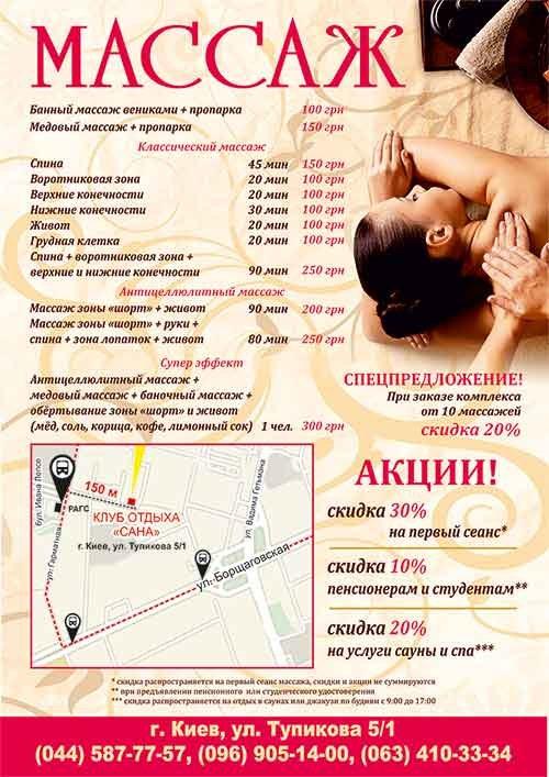 Объявления киев услуги массаж