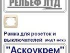 Изображение в Электрика Электрика (оборудование) Продаем розетки отечественного производителя в Киеве 9