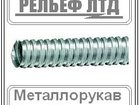 Фото в Электрика Электрика (оборудование) Металлорукав оцинкованный диаметром 32  Вы в Киеве 372
