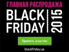 ���������� � ������ � �����, ���������� ������� ������ Black Friday ��� ������ ������� 27-�� ������ � ����� 100