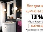 Фото в Домашние животные Разное Обновление ванной комнаты с IKEA. Все для в Киеве 800