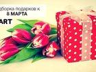 Просмотреть изображение Женская одежда Все еще не купили подарок к 8 марта - срочно на UMART 34716676 в Киеве