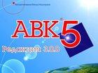 Уникальное изображение Другие строительные услуги Смета АВК-5 34842726 в Киеве