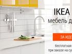 Скачать бесплатно foto Кухонная мебель Ikea мебель для кухни и посуда 35063344 в Киеве