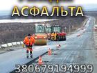 Фотография в Строительство и ремонт Разное Компания самса-05выполняет асфальтные работы в Киеве 11