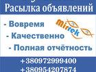 Увидеть фото  Ручная рассылка объявлений 39237366 в Киеве