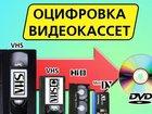 Фотография в   1 кассета — 1000 р. ,     2 кассеты — 1500 в Кинели 600