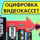 Оцифровка видеокассет в Кинеле