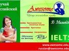 Просмотреть фотографию Курсы, тренинги, семинары Курсы английского Языка Awesome в Малайзии 32741232 в Киришах