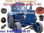 Смотреть фотографию  Запчасти на трактор т 30 32325904 в Кирове