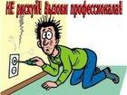 Увидеть foto  электромонтажник-профессионал 34700077 в Кирове