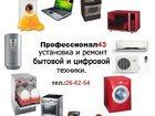 Фото в   Предлагаем услуги по ремонту, демонтажу и в Кирове 0