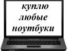 Новое изображение Ноутбуки Приобрету ноутбуки в любом состоянии 35918392 в Кирове