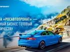 Увидеть foto Разное Франшиза РосАвтоПрокат проката легковых автомобилей 67851270 в Кирове