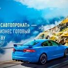 Франшиза РосАвтоПрокат проката легковых автомобилей