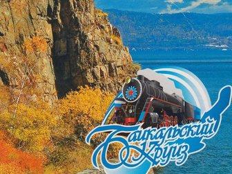 Смотреть фото  Байкальский круиз 32957401 в Киржаче